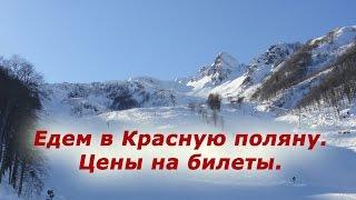 видео адлер горнолыжный курорт