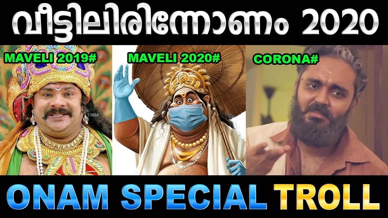 Download ഈ ഓണം വീട്ടിലിരിന്നോണം ! Troll Video | Onam 2020 Troll