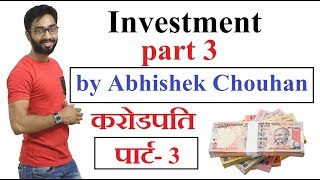 Investment part 3 by Abhishek Chouhan | MF , how to invest