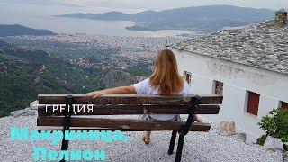 Прогулка в горном поселке  Макриница. Пелион. Греция. Май 2019.