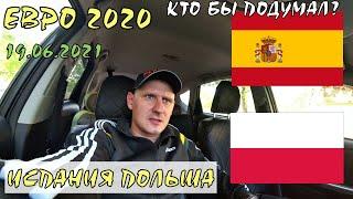 ИСПАНИЯ ПОЛЬША ЕВРО 2020 19 ИЮНЯ ПРОГНОЗ И СТАВКА НА ФУТБОЛ ВОКРУГ СТАВОК