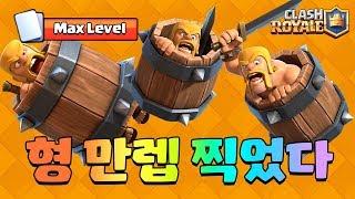 지갑전사 JUNE 바바통 만렙 찍었다! (Barbarian Barrel Max Level) [클래시로얄-Clash Royale] [June]
