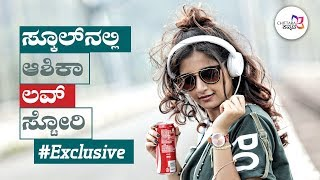 STAR TALK - Ashika Ranganath | Love Gosips | Boy friends | Ashika Exclusive Interview | Chutu Chutu