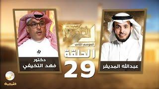 معالي رئيس الهيئة العامة للإحصاء د. فهد التخيفي ضيف برنامج في الصورة مع عبدالله المديفر