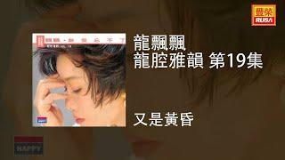 龍飄飄 - 又是黃昏 [Original Music Audio]