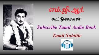 எம்.ஜி.ஆர். கட்டுரைகள் Tamil Audio Book