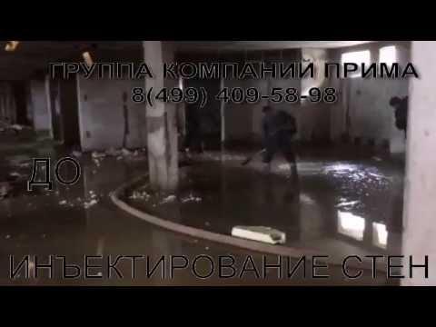 ИНЪЕКТИРОВАНИЕ ТРЕЩИН БЕТОНА СТЕН
