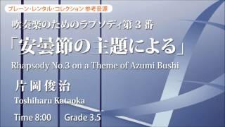 吹奏楽のためのラプソディ第3番「安曇節の主題による」/Rhapsody No.3 on a Theme of Azumi Bushi/片岡俊治 YDOK-K01