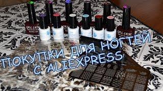 Покупки для ногтей с ALIEXPRESS (наклейки, стемпинг, гель-лаки)(, 2016-08-19T17:00:00.000Z)