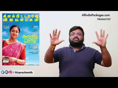 kaatrin Mozhi review by Prashanth