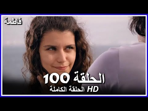 فاطمة الحلقة -100 كاملة (مدبلجة بالعربية) Fatmagul