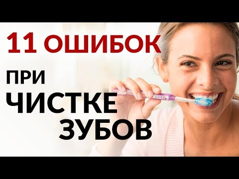 Как часто чистить зубы
