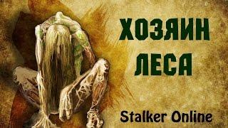 Stalker Online. Хозяин леса