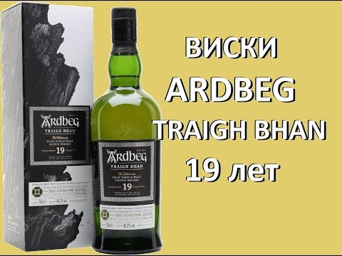 "Виски Ardbeg, ""Traigh Bhan"" 19 Years Old, дегустация"