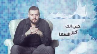 Fadi Falah – Ba3dak W La (Exclusive) |فادي فلاح - بعدك ولا (حصريا) |2017