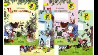 Прописи Илюхина, Горецкий