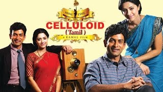 tamil new movie || Celluloid || Full Tamil Movie Online || celluloid malayalam dubbed | 2014 upload