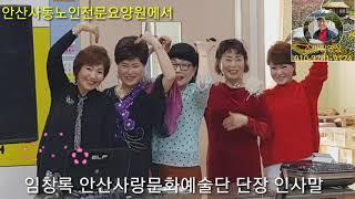 안산사랑문화예술단 회장 임창록& 가슴아프게 (나훈아)&…