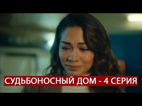 СУДЬБОНОСНЫЙ ДОМ/Doğduğun Ev Kaderindir - 4 СЕРИЯ: АНОНС! РУССКАЯ ОЗВУЧКА!