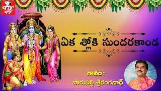 Eka Sloki Sundarakanda | Sri Rama Navami | Sri Ramadasu | Special Songs 2018 | Parupalli Ranganath