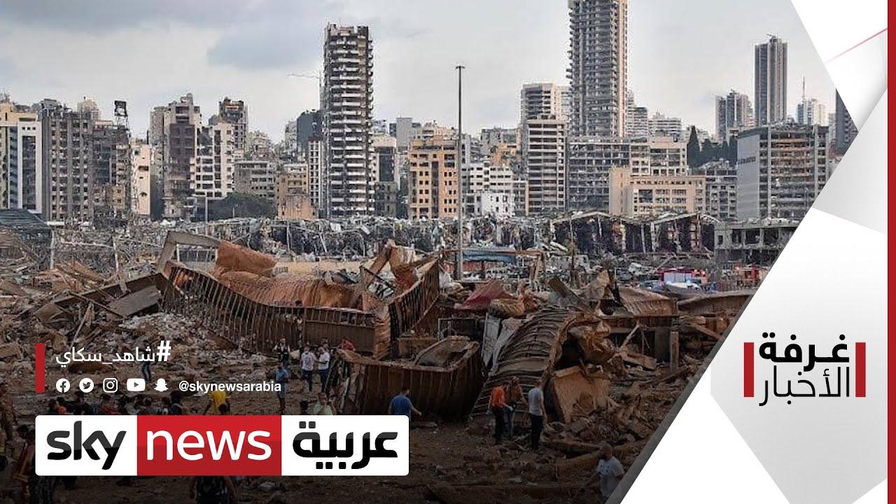 عام على انفجار مرفأ بيروت.. لا نتائج بعد للتحقيقات وتحركات في الذكرى   #غرفة_الأخبار