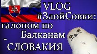 видео Братислава - не совок! Что посмотреть в Братиславе? Сколько дней?