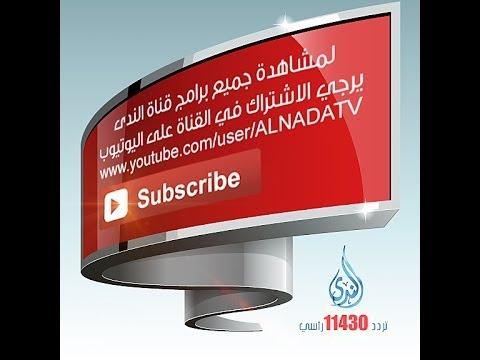 البث المباشر قناة الندى الفضائية | Live Streaming Alnada Channel TV