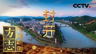 《中国影像方志》 第310集 广东封开篇| CCTV科教