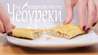 Чебуреки на заварном тесте (Рецепты от Easy Cook)