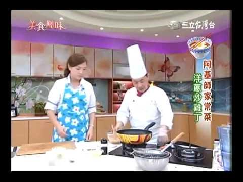 阿基師食譜教你做洋蔥炒雞丁食譜