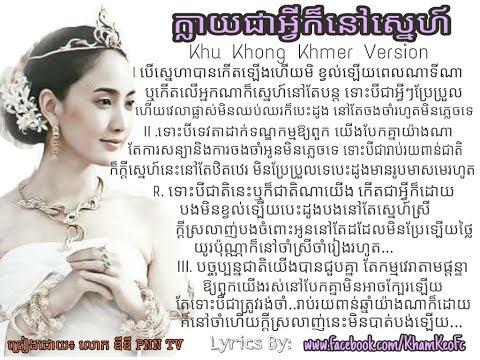 ក្លាយជាអ្វីក៏នៅស្នេហ៍ - ឌីឌី PNN TV - Khu Khong Khmer Version