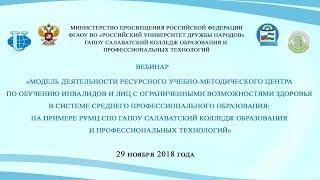 Вебинар «Модель деятельности РУМЦ по обучению инвалидов и лиц с ОВЗ в системе СПО: на примере...