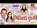 पंथी गीत- Happy birthday guru ji-Hirdya anant, Kiran bharti-New hit Chhattisgarhi geet-HD video 2017
