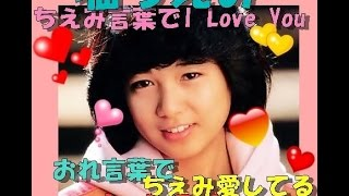 ちえみ言葉でI Love You。♥。・゚♡』チャンネル https://www.youtube.co...