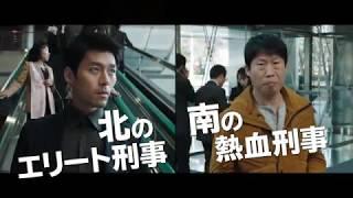 映画『コンフィデンシャル/共助』は2018年2月よりTOHOシネマズ新宿ほか...