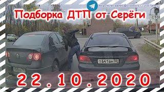 ДТП Подборка на видеорегистратор за 22 10 2020 Октябрь