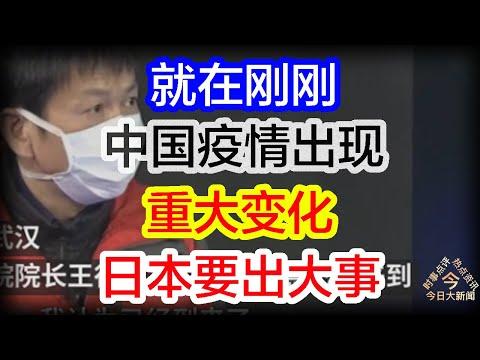 就在刚刚,中国疫情出现重大变化,日本要出大事