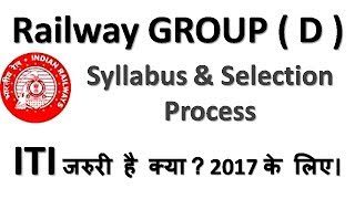 Railway GROUP 'D' | Syllabus 2017 | Upcoming Vacancy | Selection Process | ITI जरुरी है 2017 Video