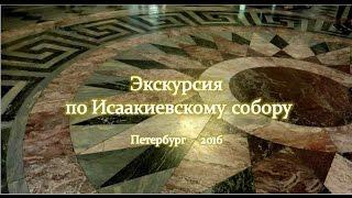 Экскурсия по Исаакиевскому Собору. Официальная версия строительства. СПб_2016