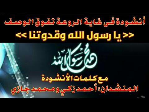 يارسول الله وقدوتنا . مع كلمات الأنشودة Ya Rasulullah wa qudwatana . dilengkapi teks nasyid