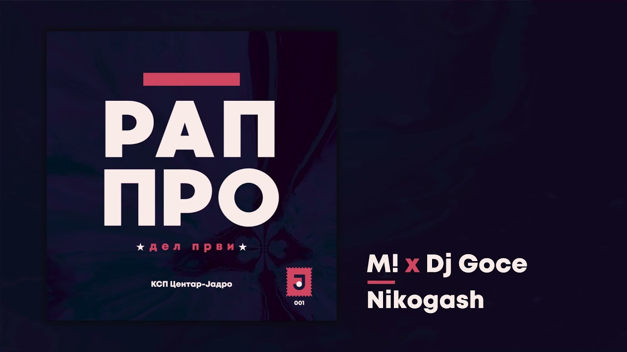 Download M! x Dj Goce  - Nikogash