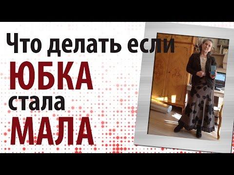 видео: Как расширить по талии любимую юбку ч2
