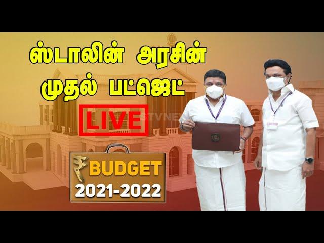 LIVE  TN BUDGET 2021 | ஸ்டாலின் அரசின் முதல் பட்ஜெட்- தாக்கல் செய்யும் PTR |  DMK | tamil news |STV