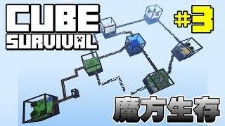 [BCA] Cube survival:魔方生存 #3 - 黑咖啡 - Minecraft