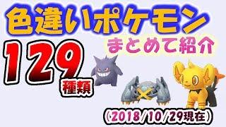 【ポケモンGO】色違いポケモン129種類まとめて紹介。最新版Pokemon Go Shiny Must Watch!