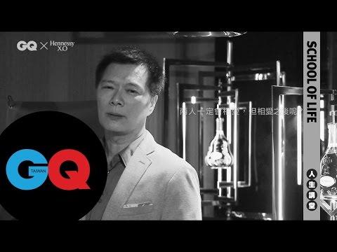 GQ x 軒尼詩 X.O 人生講堂: 蔡詩萍 我們相愛了然後呢?