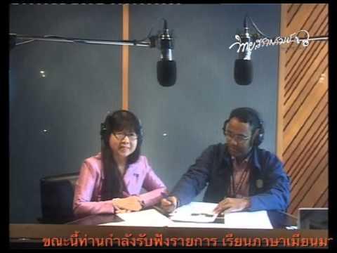 saranrom radio AM1575 kHz: เรียนภาษาเมียนมาร์กันเถอะ [03-11-2558]