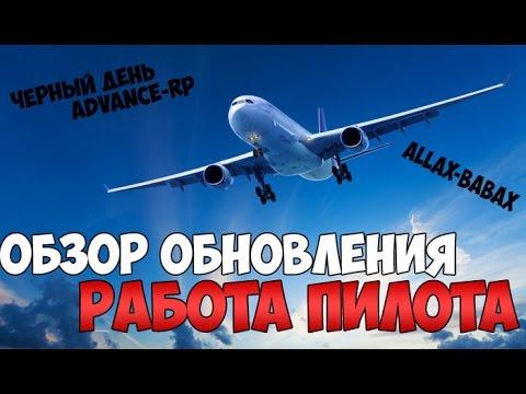 Обновление Работа Пилота. Аэропорты. 11 сентября. - Advance-RP