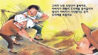 [창작동화] 옹혜야 보리타작 도리깨질