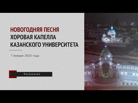 Новогодняя песня. Хоровая капелла Казанского университета